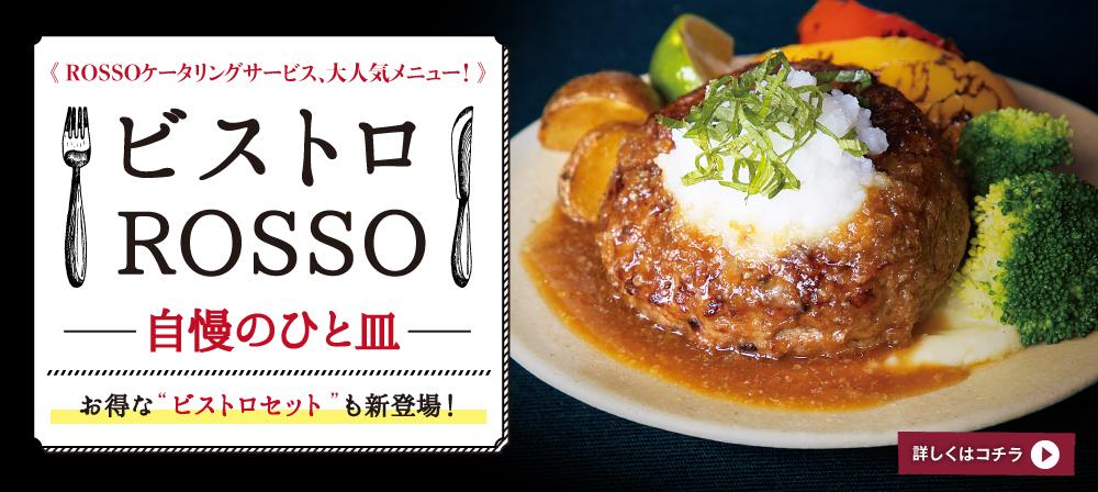 ビストロROSSO 大人気の厳選メニュー!