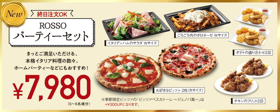パーティーセット 7980円