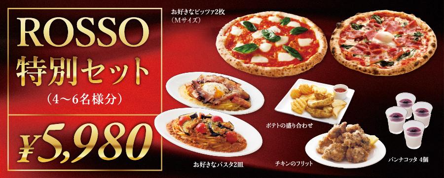 期間限定 ROSSO特別セット 5980円