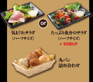 気まぐれサラダ(ハーフサイズ) たっぷり魚介のサラダ 丸パン詰め合わせ