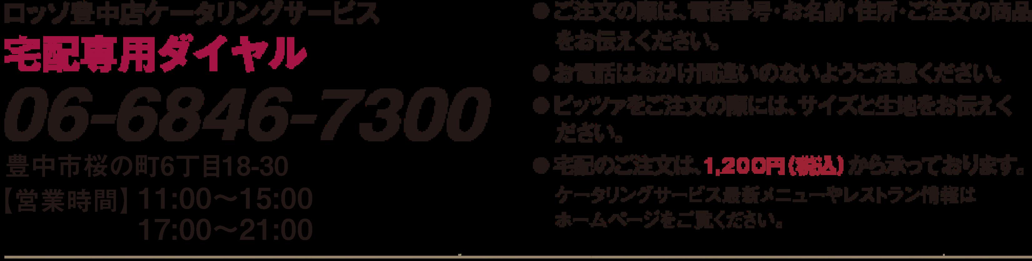 宅配専用ダイヤル 06-6846-7300